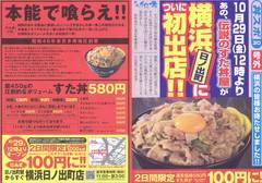 伝説のすた丼.jpg